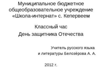 Муниципальное бюджетное общеобразовательное учреждение «Школа-интернат» с. Ке...