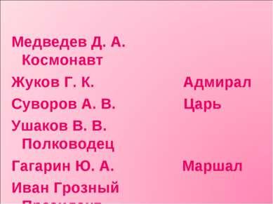 Медведев Д. А. Космонавт Жуков Г. К. Адмирал Суворов А. В. Царь Ушаков В. В. ...