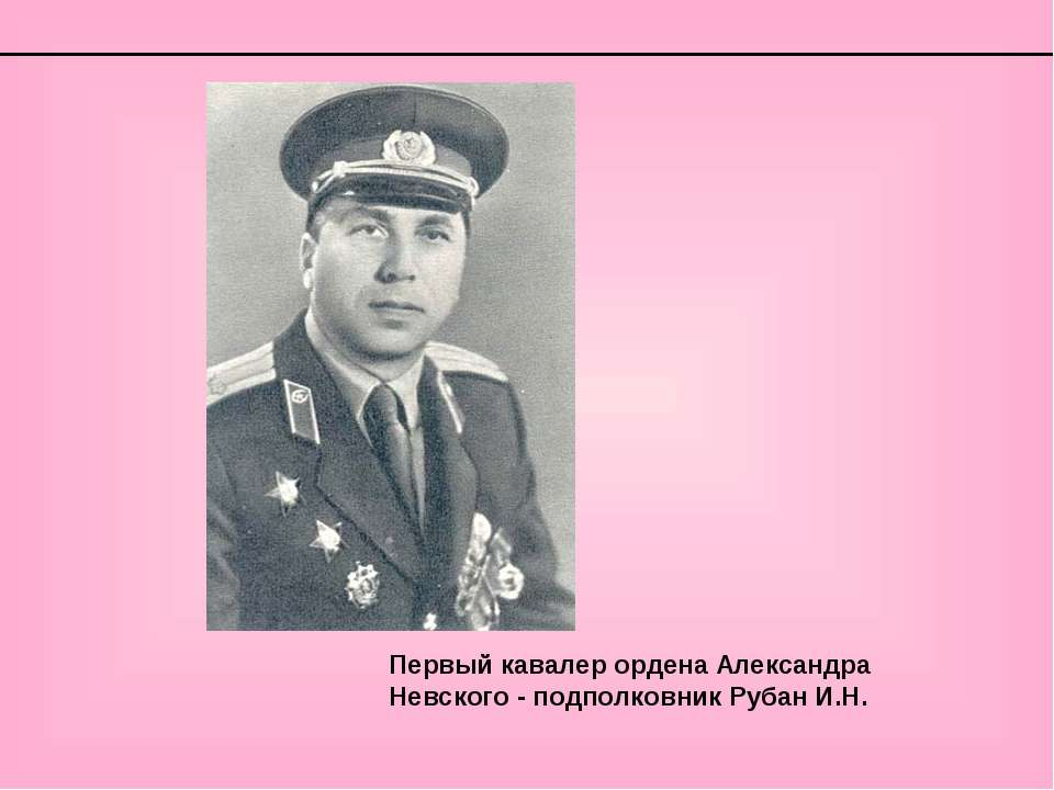 Первый кавалер ордена Александра Невского - подполковник Рубан И.Н.