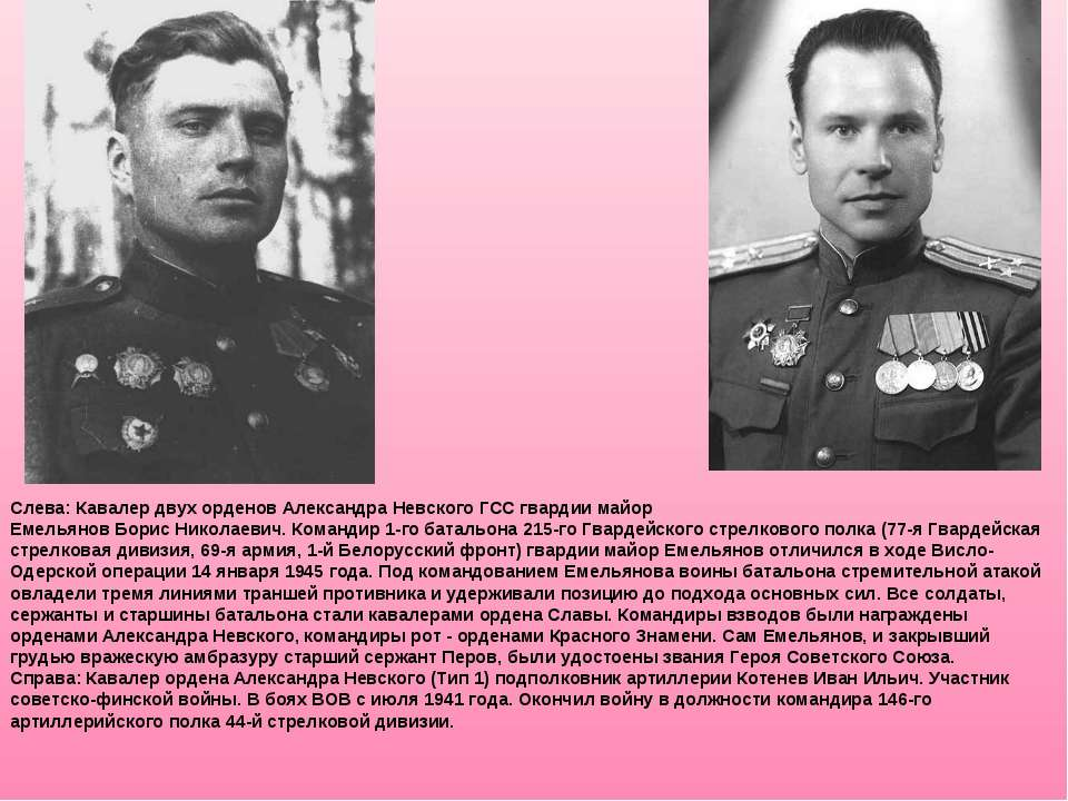 Слева: Кавалер двух орденов Александра Невского ГСС гвардии майор Емельянов Б...