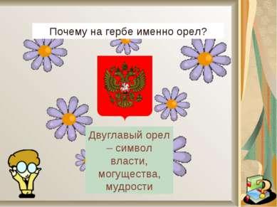 Почему на гербе именно орел? Двуглавый орел – символ власти, могущества, мудр...