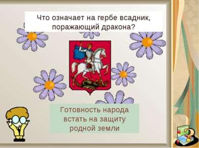 Что означает на гербе всадник, поражающий дракона? Готовность народа встать н...