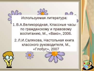 Используемая литература: В.А.Великородная, Классные часы по гражданскому и пр...