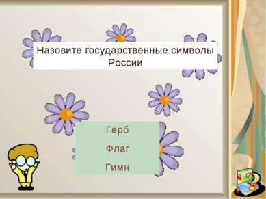 Назовите государственные символы России Герб Флаг Гимн