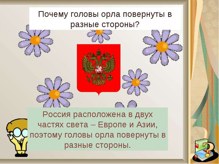 Почему головы орла повернуты в разные стороны? Россия расположена в двух част...