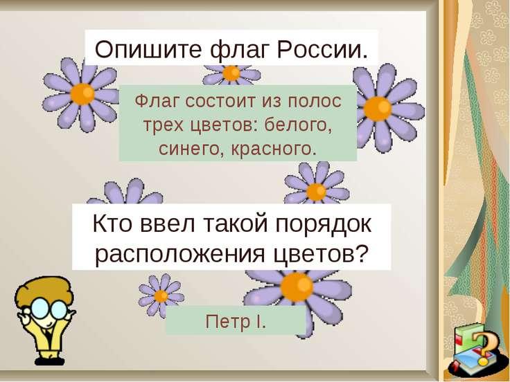 Опишите флаг России. Петр I. Кто ввел такой порядок расположения цветов? Флаг...