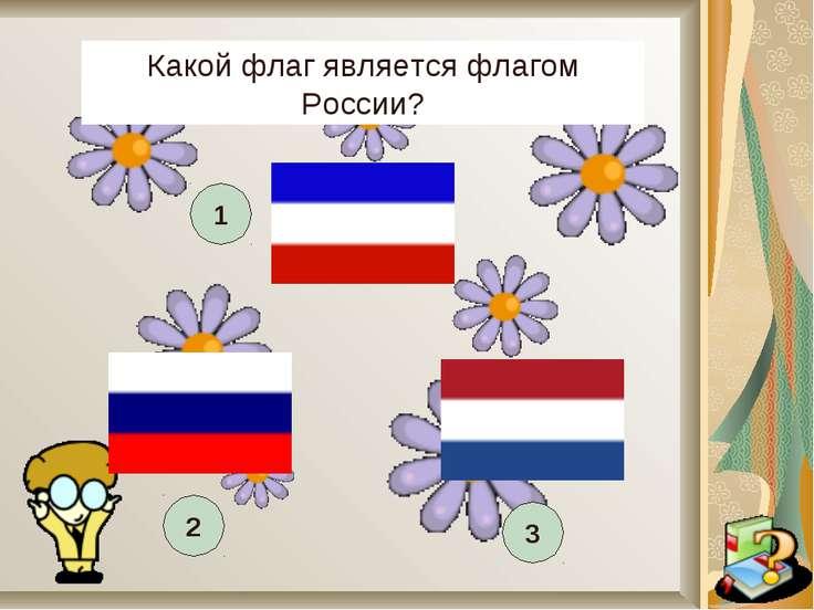 Какой флаг является флагом России? 1 2 3