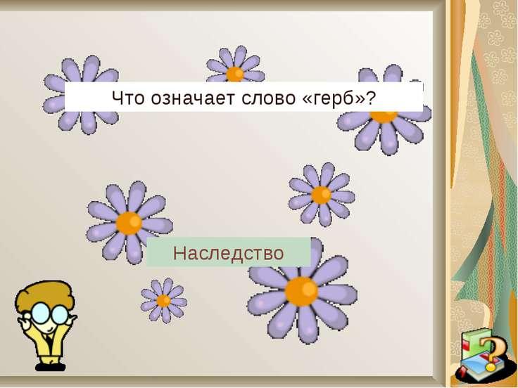 Что означает слово «герб»? Наследство