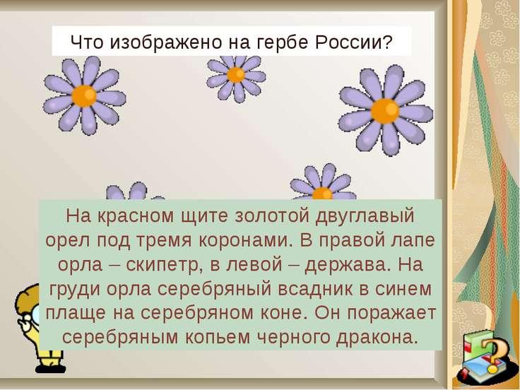 Что изображено на гербе России? На красном щите золотой двуглавый орел под тр...