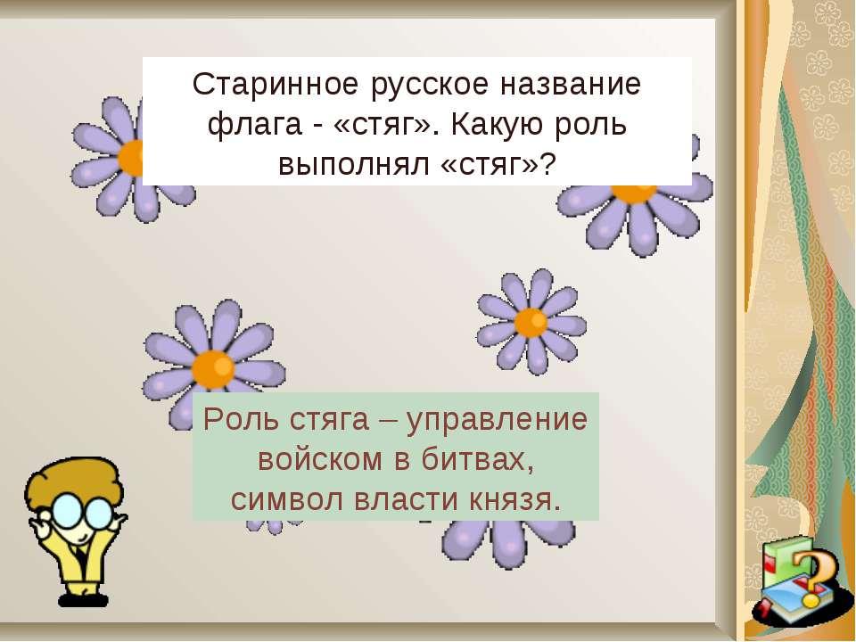 Старинное русское название флага - «стяг». Какую роль выполнял «стяг»? Роль с...