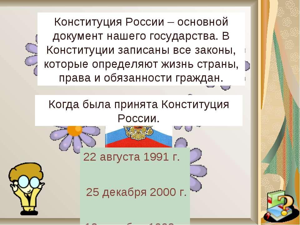 Конституция России – основной документ нашего государства. В Конституции запи...