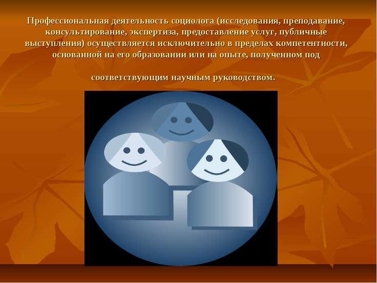 Профессиональная деятельность социолога (исследования, преподавание, консульт...