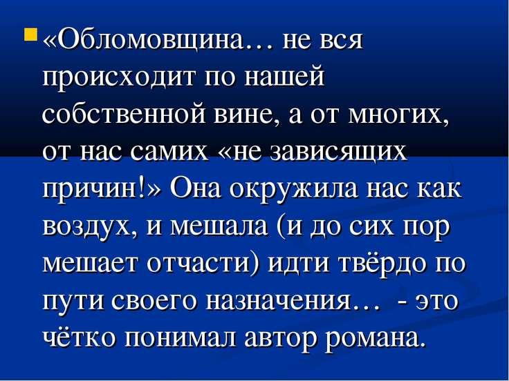 «Обломовщина… не вся происходит по нашей собственной вине, а от многих, от на...