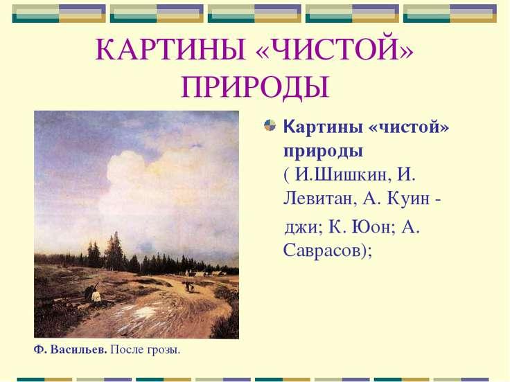 КАРТИНЫ «ЧИСТОЙ» ПРИРОДЫ Картины «чистой» природы ( И.Шишкин, И. Левитан, А. ...