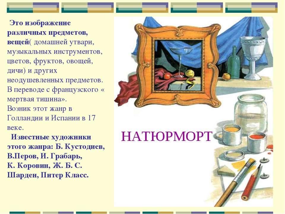 НАТЮРМОРТ Это изображение различных предметов, вещей( домашней утвари, музыка...