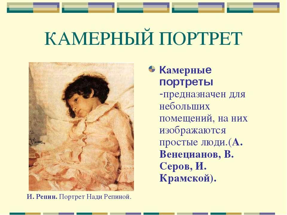 КАМЕРНЫЙ ПОРТРЕТ Камерные портреты -предназначен для небольших помещений, на ...
