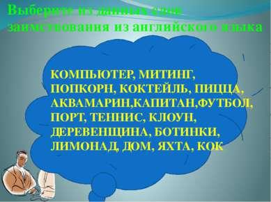 Выберите из данных слов заимствования из английского языка КОМПЬЮТЕР, МИТИНГ,...