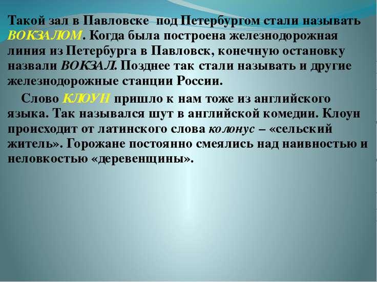 Такой зал в Павловске под Петербургом стали называть ВОКЗАЛОМ. Когда была пос...