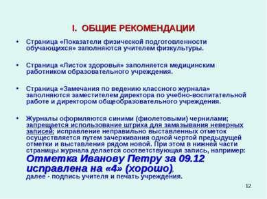 * I. ОБЩИЕ РЕКОМЕНДАЦИИ Страница «Показатели физической подготовленности обуч...