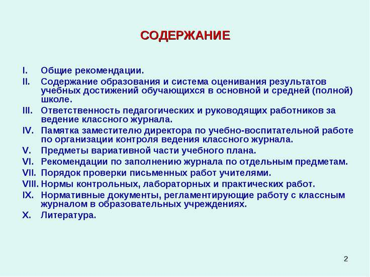 Журнал вестник образования инструкция о заполнении аттестатов
