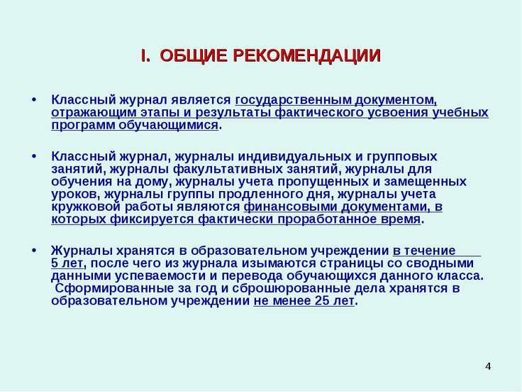 * I. ОБЩИЕ РЕКОМЕНДАЦИИ Классный журнал является государственным документом, ...