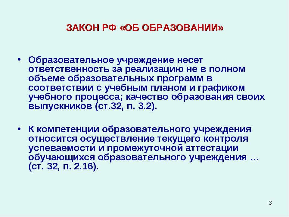 * ЗАКОН РФ «ОБ ОБРАЗОВАНИИ» Образовательное учреждение несет ответственность ...