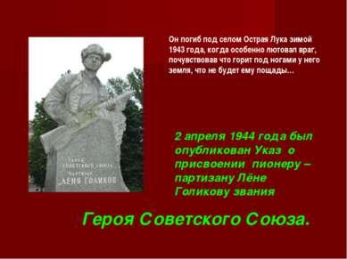 Он погиб под селом Острая Лука зимой 1943 года, когда особенно лютовал враг, ...