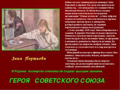 Война застала ленинградскую пионерку Зину Портнову в деревне Зуя, куда она пр...