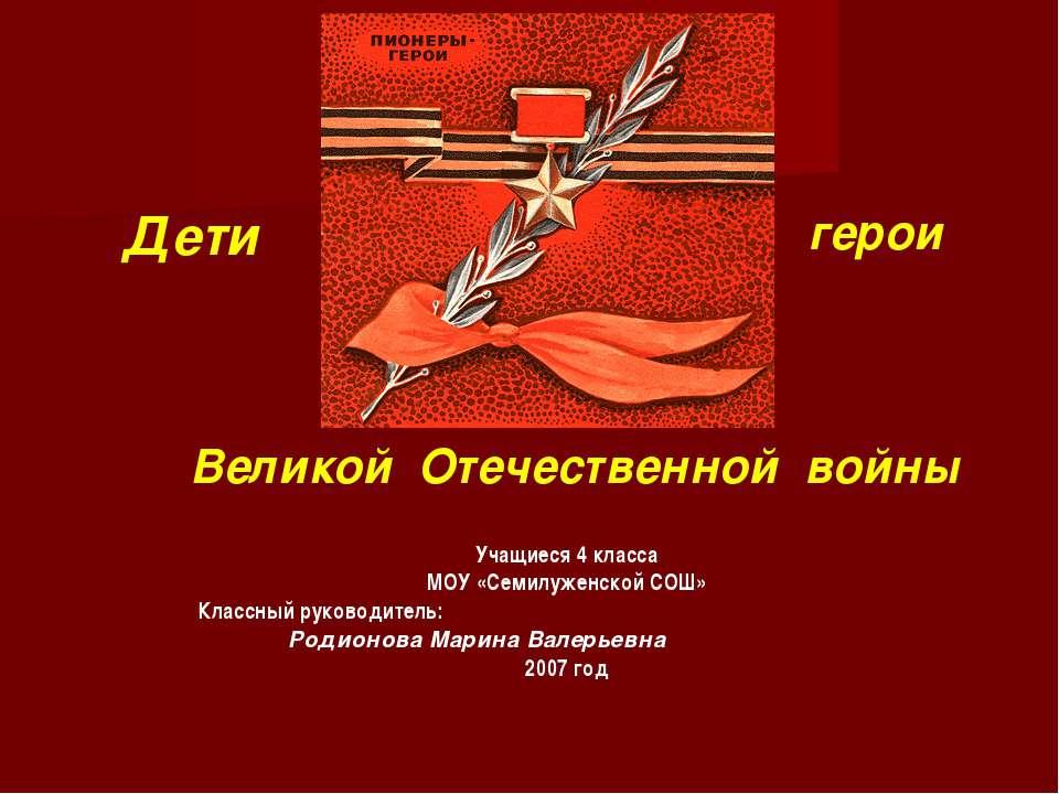 Учащиеся 4 класса МОУ «Семилуженской СОШ» Классный руководитель: Родионова Ма...