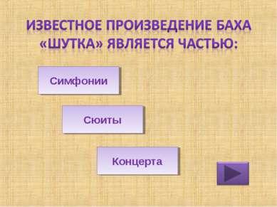 Симфонии Концерта Сюиты