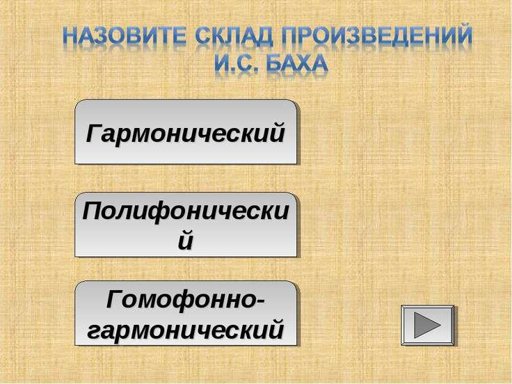 Гармонический Полифонический Гомофонно-гармонический