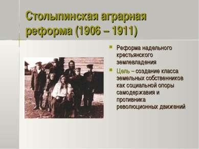 Столыпинская аграрная реформа (1906 – 1911) Реформа надельного крестьянского ...