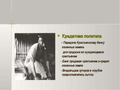 Кредитная политика - Передача Крестьянскому банку казенных земель для продажи...