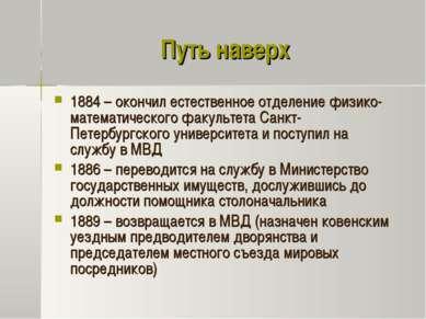 Путь наверх 1884 – окончил естественное отделение физико-математического факу...