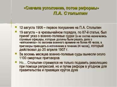 «Сначала успокоение, потом реформы» П.А. Столыпин 12 августа 1906 – первое по...