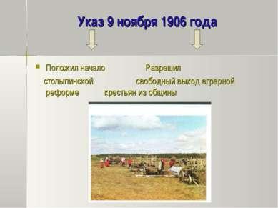 Указ 9 ноября 1906 года Положил начало Разрешил столыпинской свободный выход ...