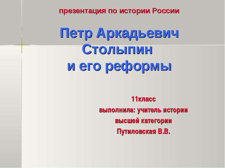 презентация по истории России Петр Аркадьевич Столыпин и его реформы 11класс ...