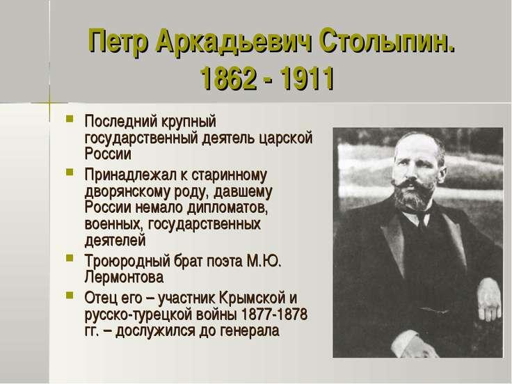 Петр Аркадьевич Столыпин. 1862 - 1911 Последний крупный государственный деяте...