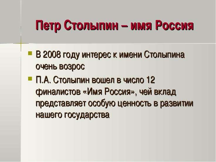 Петр Столыпин – имя Россия В 2008 году интерес к имени Столыпина очень возрос...