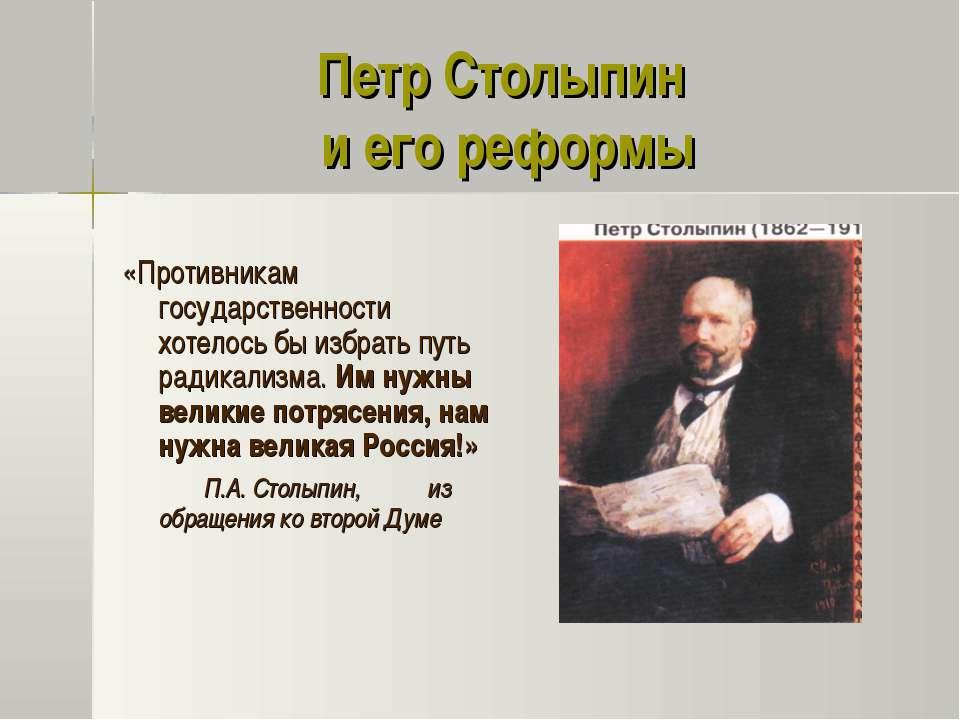 Петр Столыпин и его реформы «Противникам государственности хотелось бы избрат...