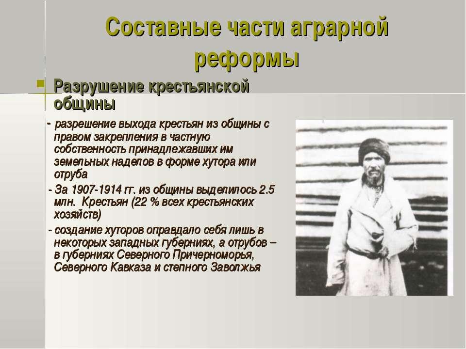 Составные части аграрной реформы Разрушение крестьянской общины - разрешение ...