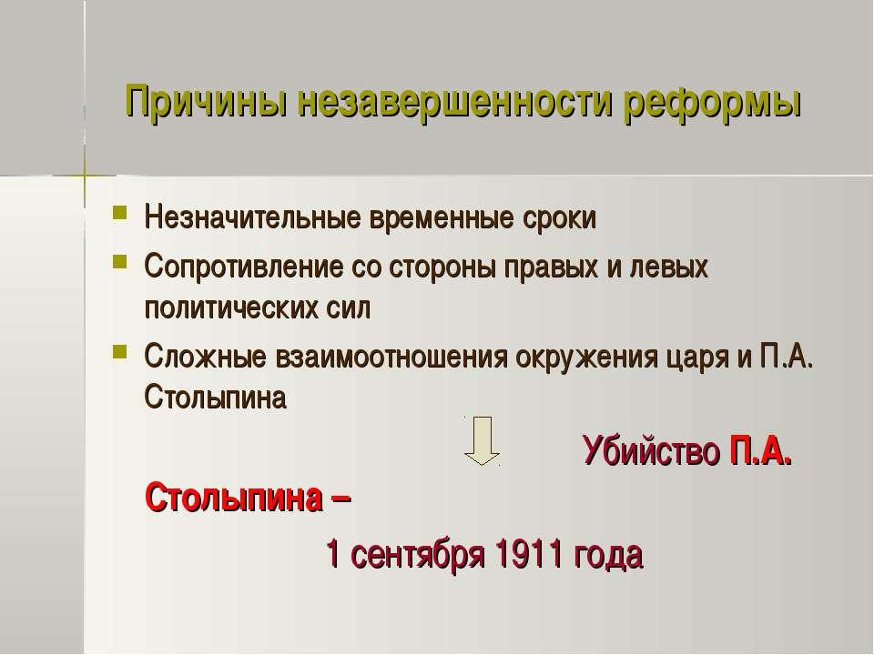Причины незавершенности реформы Незначительные временные сроки Сопротивление ...