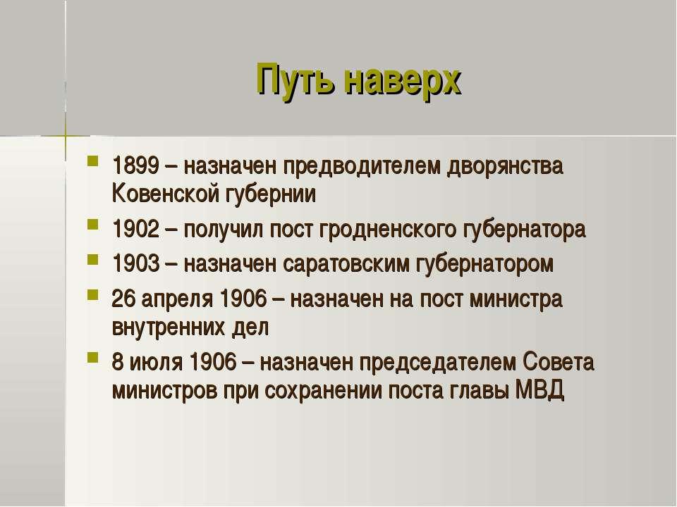 Путь наверх 1899 – назначен предводителем дворянства Ковенской губернии 1902 ...