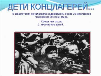 В фашистских концлагерях содержалось более 20 миллионов человек из 30 стран м...