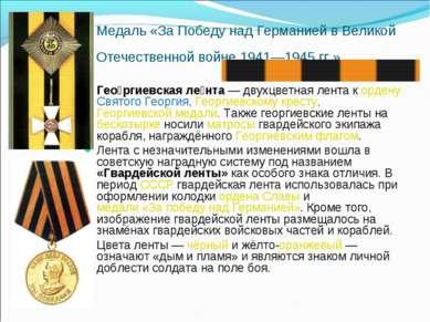 Медаль «За Победу над Германией в Великой Отечественной войне 1941—1945 гг.» ...