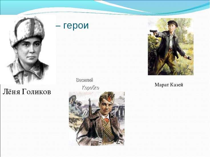 Пионеры – герои Лёня Голиков Марат Казей Василий Коробко