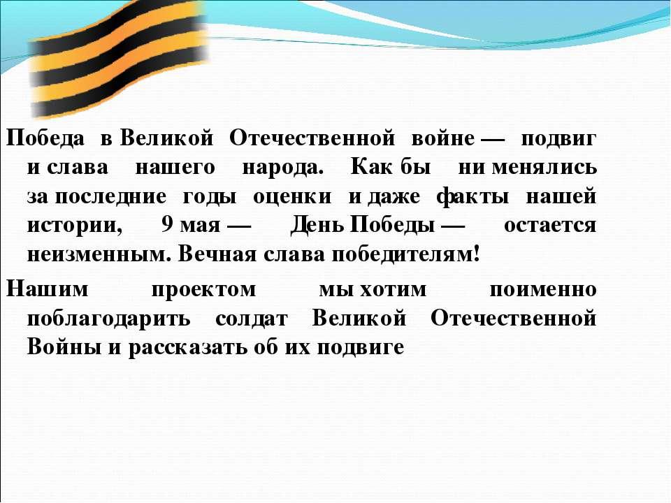 Победа вВеликой Отечественной войне— подвиг ислава нашего народа. Какбы н...