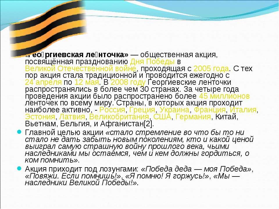 «Гео ргиевская ле нточка»— общественная акция, посвящённая празднованию Дня ...