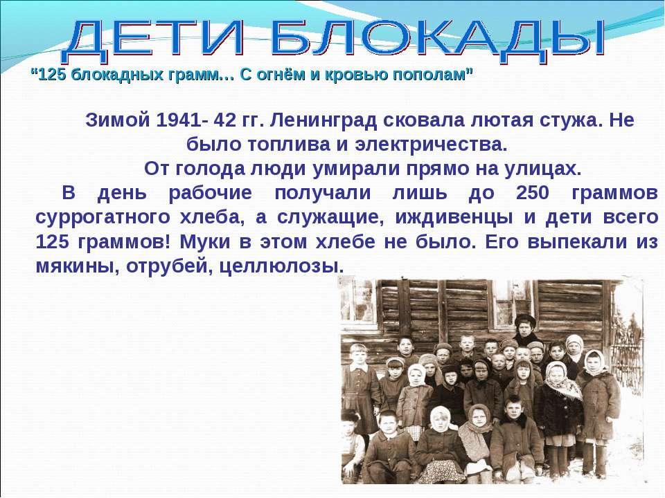 Зимой 1941- 42 гг. Ленинград сковала лютая стужа. Не было топлива и электриче...