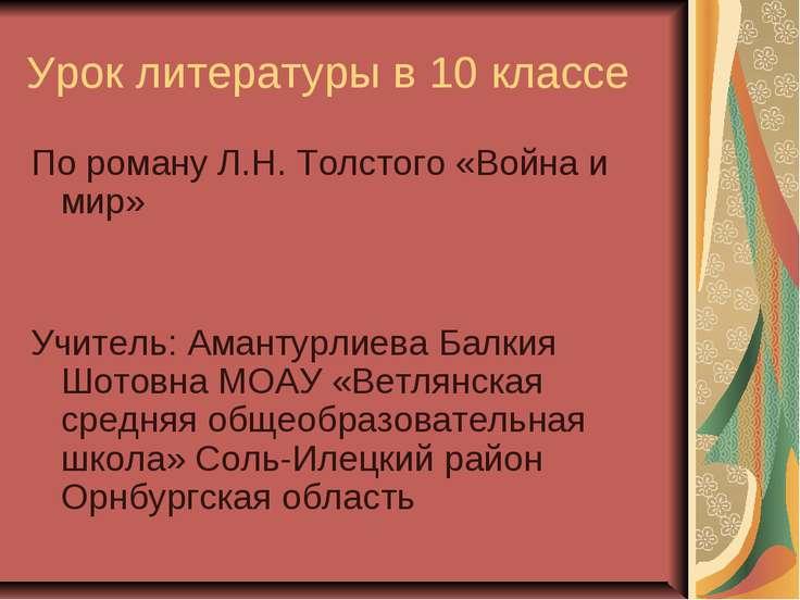 Урок литературы в 10 классе По роману Л.Н. Толстого «Война и мир» Учитель: Ам...
